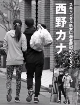 西野カナ、イケメンと同棲?熱愛発覚。