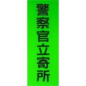 小池百合子自宅に警察官立寄所ステッカー有。