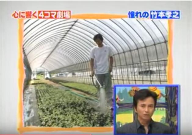竹本孝之実家で園芸を始める。