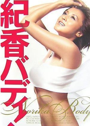 藤原紀香ダイエット本出版。