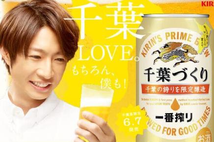 相葉雅紀千葉づくりのポスターのみが実家の中華料理店に飾られる。