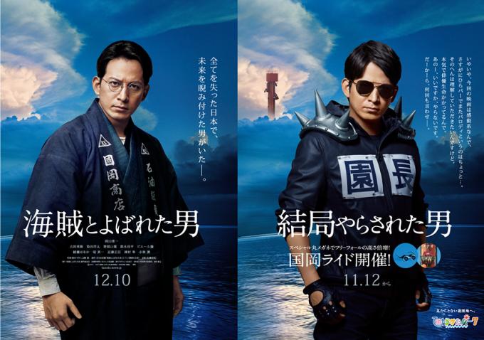 岡田准一ひらパー兄さんでポスター飾る。