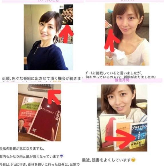 伊藤綾子がブログで二宮彼女を匂わせる