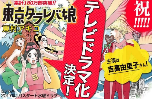 吉高由里子熱愛?東京タラレバ娘の宣伝か?