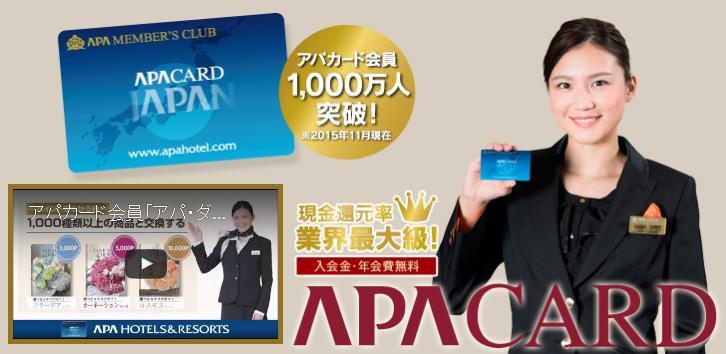 アパホテルで不倫していた袴田アパカード所持するヘビーユーザー。