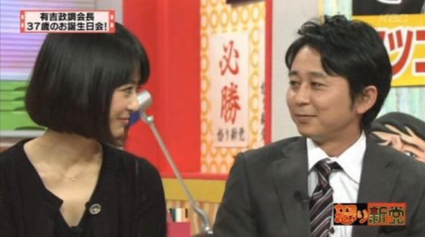 夏目三久、有吉弘行と怒り新党で共演。フリーアナウンサーとして復活。