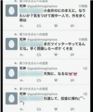 葵つかさストーカーからTwitterで脅迫される。