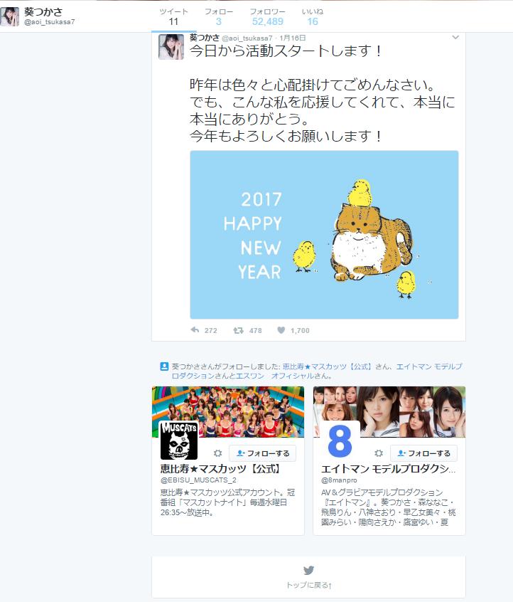葵つかさTwitterで再スタートを報告。