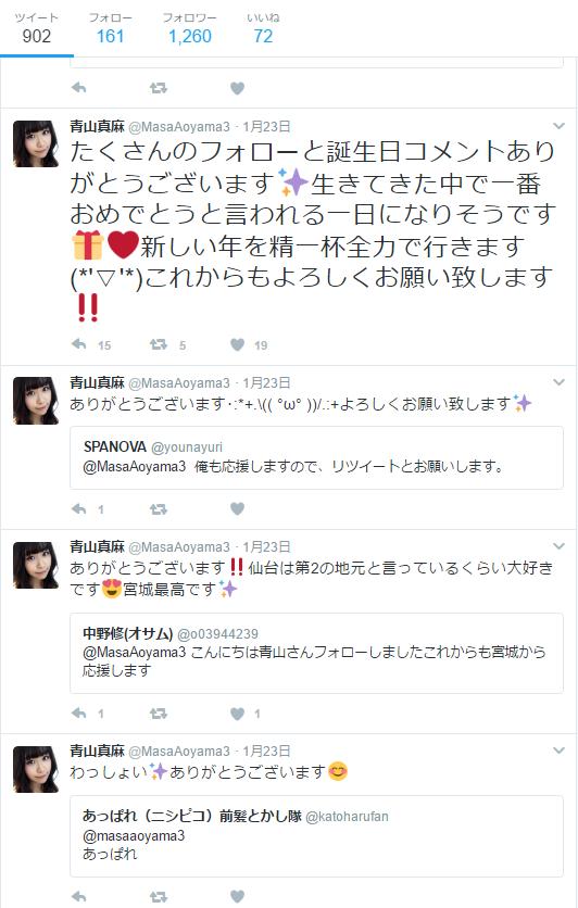 青山真麻Twitterのフォロワーが急増!売名に成功か?