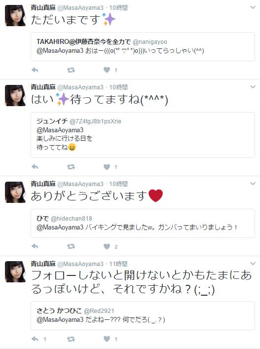 青山真麻Twitterのフォロワーが急増した?!実際のフォロワーの人数は?