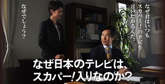 夏目三久、堺雅人スカパーのCMで共演。