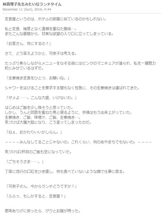 柳原可奈子ブログにて食生活の変化を報告。