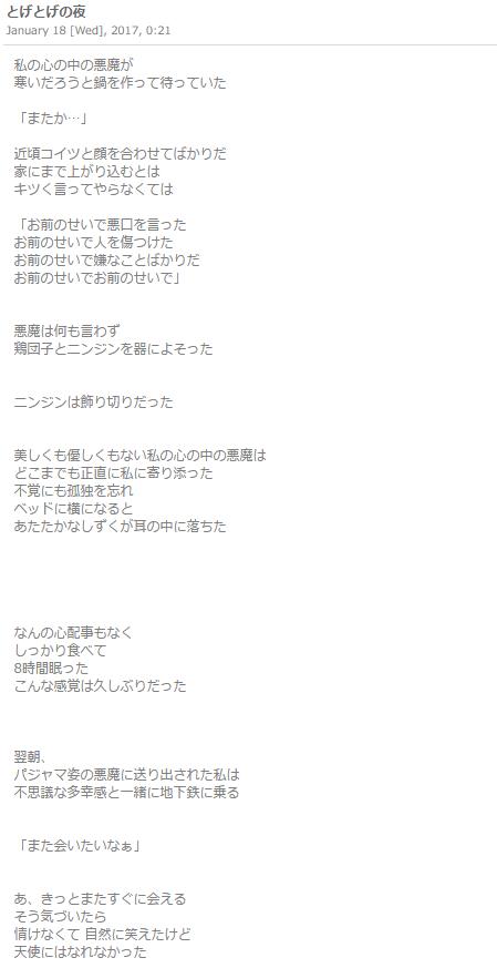 柳原可奈子がブログに綴った2017年の食生活。