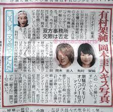 有村架純、岡本圭人との熱愛を事務所が否定。