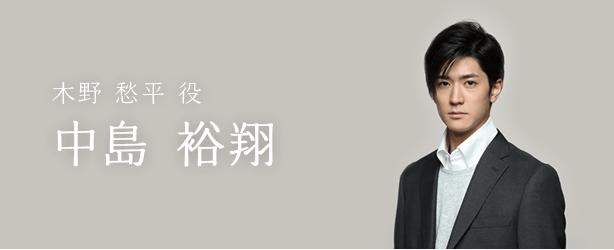 吉田羊と破局した中島裕翔、現在はドラマ母になるで活躍中。