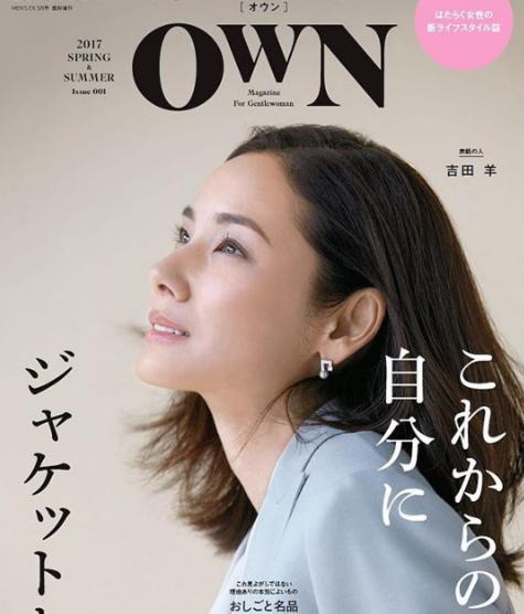 吉田羊、中島裕翔との破局後雑誌の表紙を飾る。