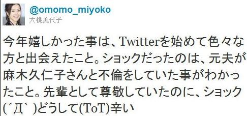 大桃美代子Twitterで麻木久仁子と山路徹の復縁をツイート。