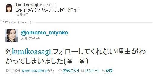 麻木久仁子のTwitterフォローで大桃美代子とバトル。