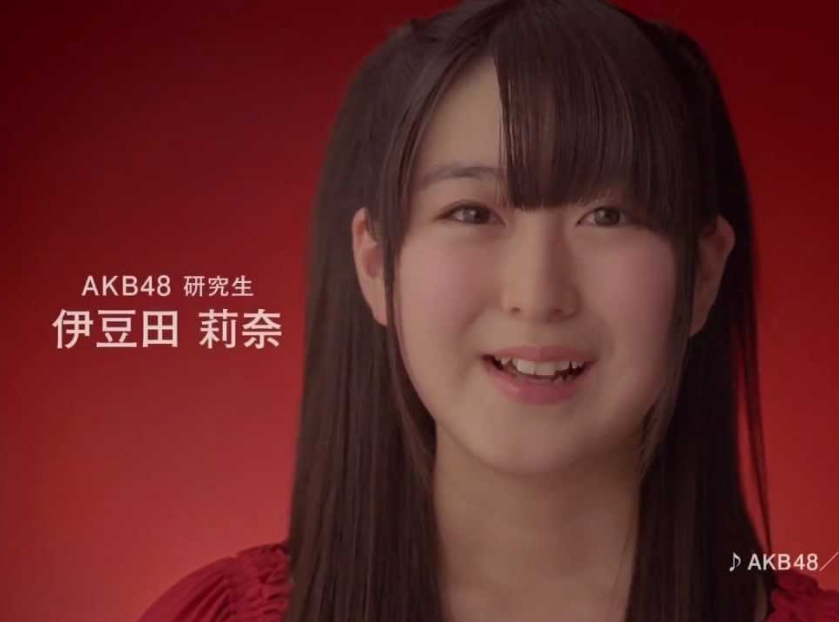 伊豆田莉奈のAKB48研究生時代。あどけなさが残る14歳。