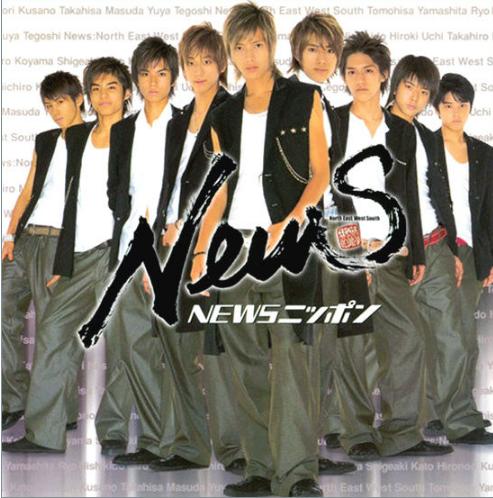 2003年に結成されたNEWS山下智久の今は?