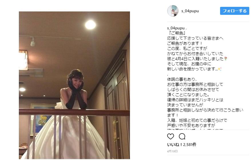 松田栞の結婚報告画像