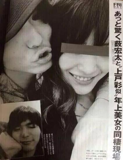 薮宏太と菅野忍のフライデー画像