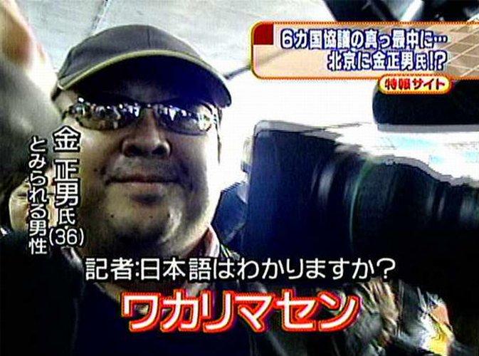 金正男は日本語ペラペラ