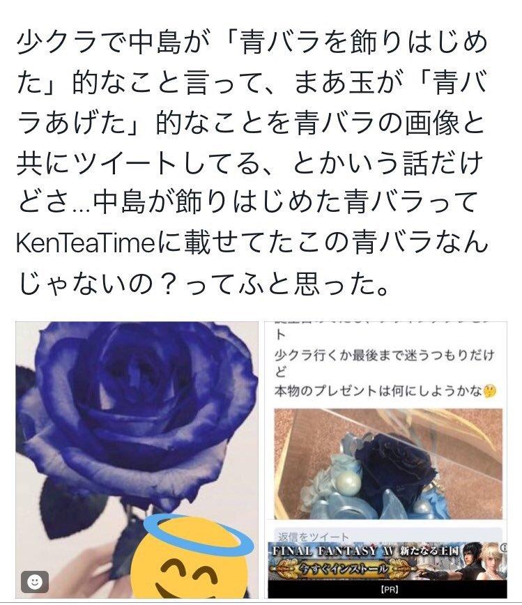 まあ玉がTwitterで中島健人を匂わせる