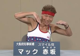 マック赤坂、おもしろ政見放送画像