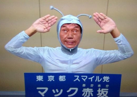 マック赤坂のおもしろ政見放送画像