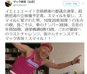 マック赤坂、本業で年商50億円。