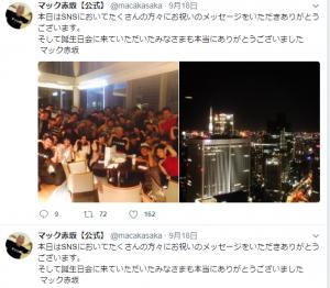 マック赤坂、生誕祭に40人集まる。