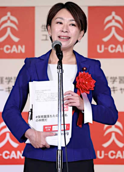 山尾志桜里流行語大賞獲得