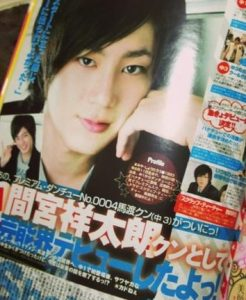 間宮祥太朗のデビュー当時の雑誌画像