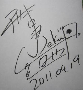 田中刑事のサインにはデカの表記がある