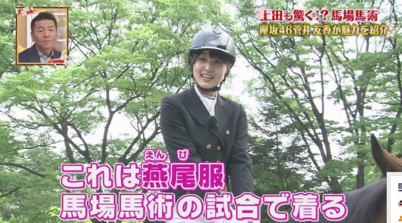 菅井友香趣味乗馬