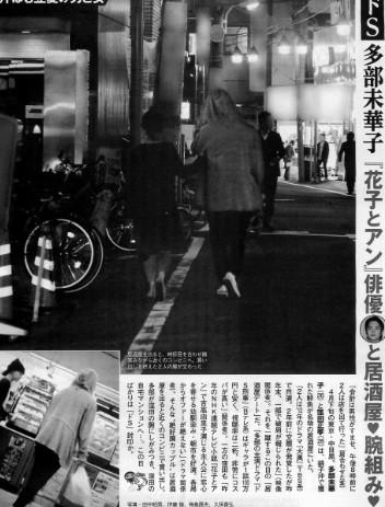 多部未華子と窪田正孝の熱愛記事