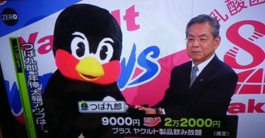 つば九郎年俸大幅アップに成功!