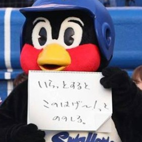 つば九郎自治ネタもブラックジョークに使う
