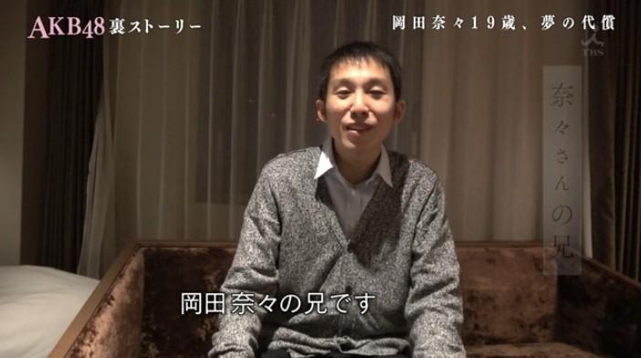 岡田奈々の兄は意外と素朴だった