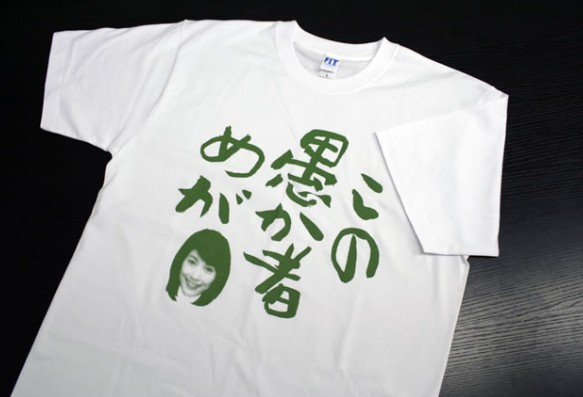 丸山珠代のヤジが入ったTシャツが発売w