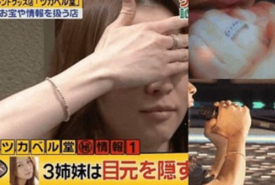 渋谷すばると香里奈はお揃いのアクセをしていた