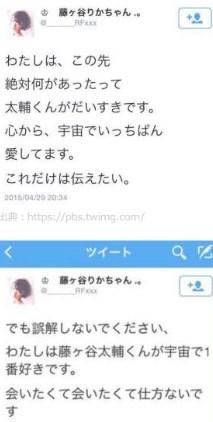 中井りかは藤ヶ谷太輔担でTwitterもあげていた
