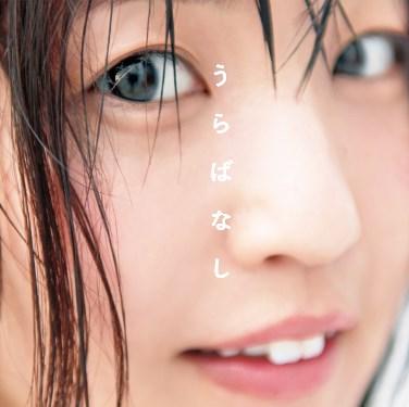 惣田紗莉渚ソロで写真集をだすまで成長