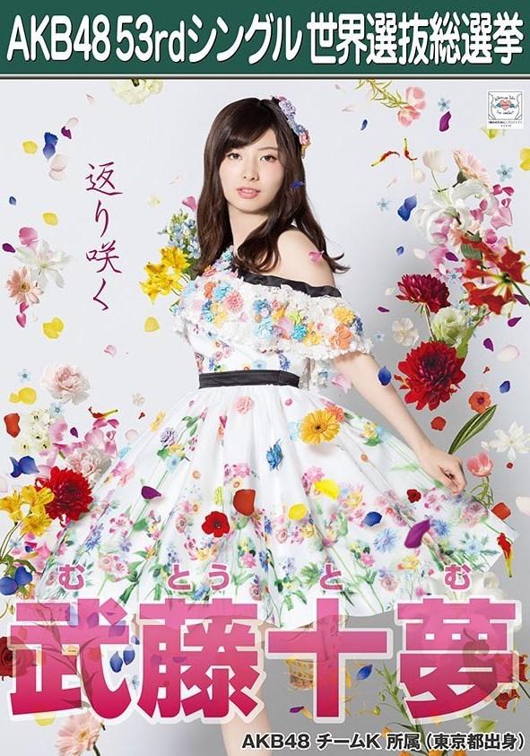 武藤十夢AKB総選挙2018ポスター