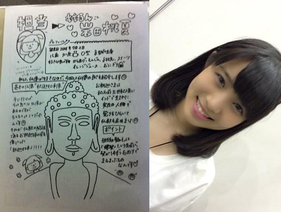 岩田桃夏自己紹介で直筆の字を披露