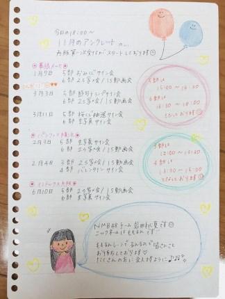 岩田桃夏手書きのスケジュール表でPR