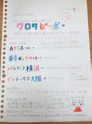 岩田桃夏カラフルなPRメモに目が留まる