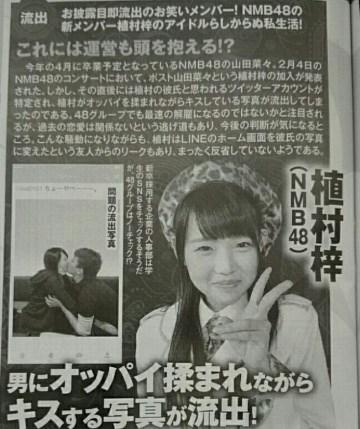 植村梓彼氏とのキス画お披露目初日に流出