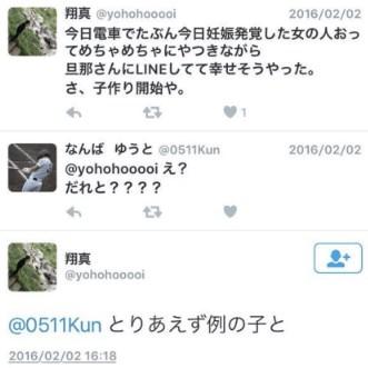 翔真kん子作りは加藤夕夏と?